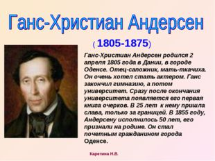 ( 1805-1875) Ганс-Христиан Андерсен родился 2 апреля 1805 года в Дании, в гор