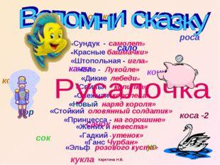 «Сундук - самолет» «Гадкий - утенок» «Штопольная - игла» «Дикие лебеди» «Жени