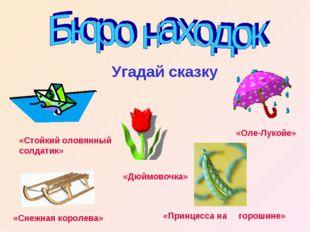 «Стойкий оловянный солдатик» «Снежная королева» «Дюймовочка» «Оле-Лукойе» «Пр