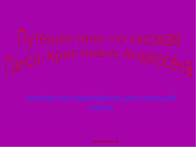 Внеклассное мероприятие для начальной школы Каретина Н.В.