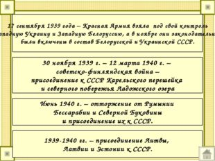 1939-1940 гг. – присоединение Литвы, Латвии и Эстонии к СССР. 17 сентября 193