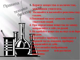Правила техники безопасности Берите вещества в количестве, указанном учителем