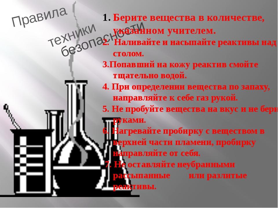 Правила техники безопасности Берите вещества в количестве, указанном учителем...
