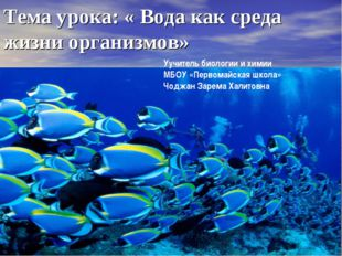 Тема урока: « Вода как среда жизни организмов» Уучитель биологии и химии МБОУ
