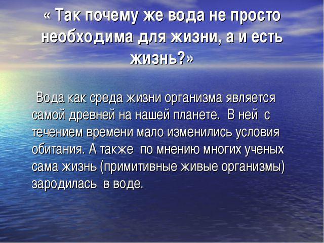 « Так почему же вода не просто необходима для жизни, а и есть жизнь?» Вода ка...