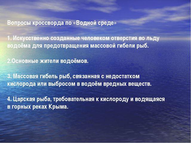 Вопросы кроссворда по «Водной среде» 1. Искусственно созданные человеком отве...