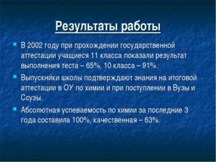 Результаты работы В 2002 году при прохождении государственной аттестации учащ