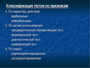 4. По характеру действий: вербальные; невербальные; 5. По целям использования