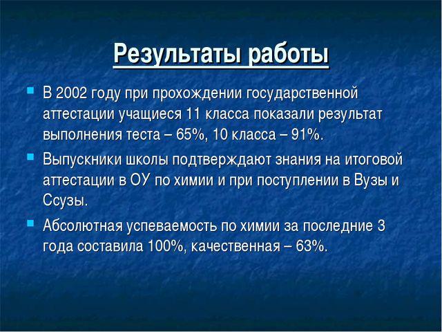 Результаты работы В 2002 году при прохождении государственной аттестации учащ...