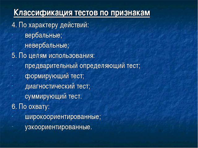 4. По характеру действий: вербальные; невербальные; 5. По целям использования...