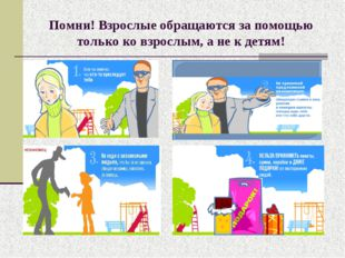 Помни! Взрослые обращаются за помощью только ко взрослым, а не к детям!