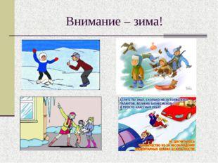 Внимание – зима!