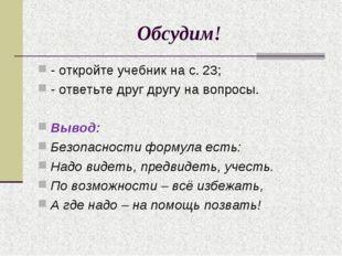 Обсудим! - откройте учебник на с. 23; - ответьте друг другу на вопросы. Вывод