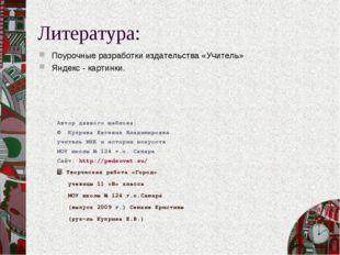 Автор данного шаблона: © Куприна Евгения Владимировна учитель МХК и истории и