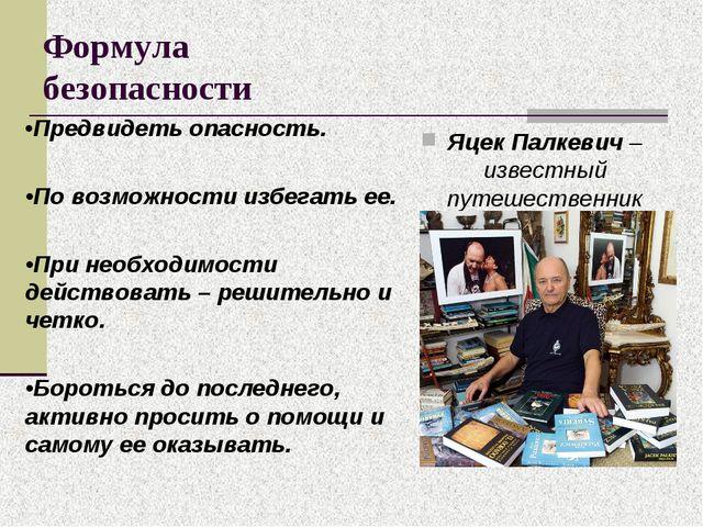 Формула безопасности Яцек Палкевич – известный путешественник •Предвидеть опа...