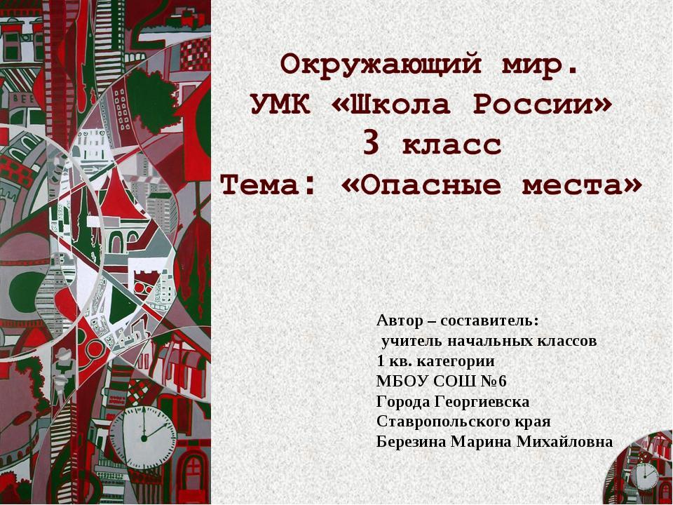 Автор – составитель: учитель начальных классов 1 кв. категории МБОУ СОШ №6 Г...
