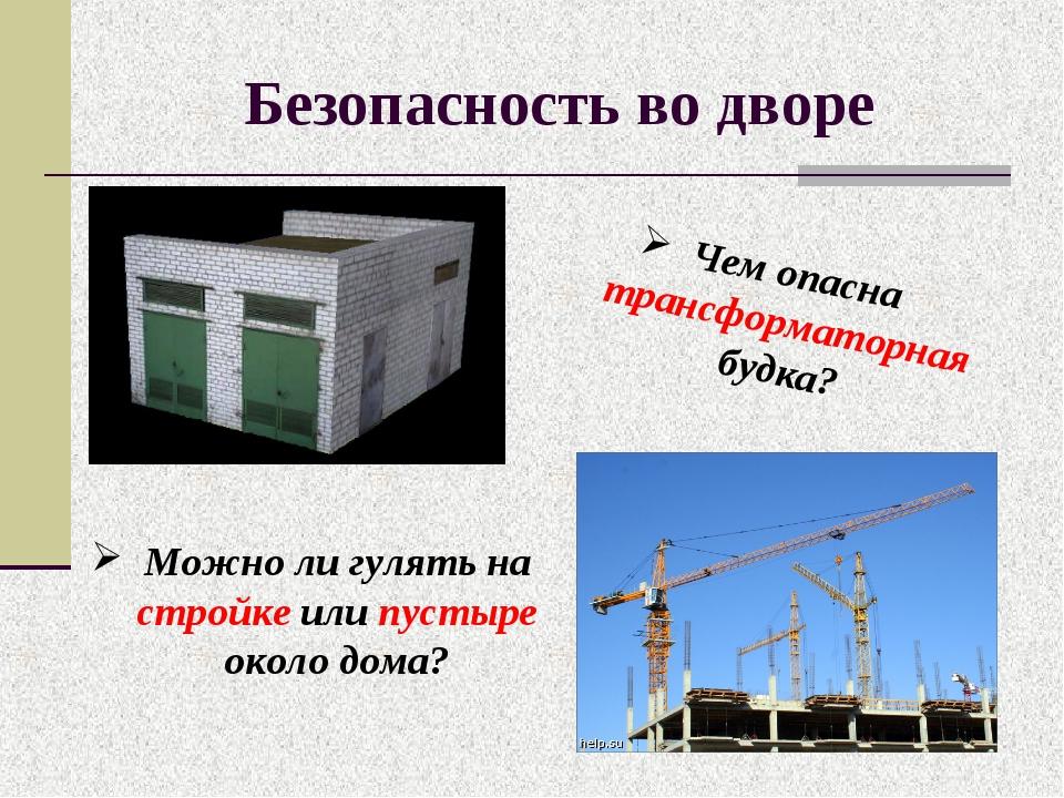 Безопасность во дворе Чем опасна трансформаторная будка? Можно ли гулять на с...