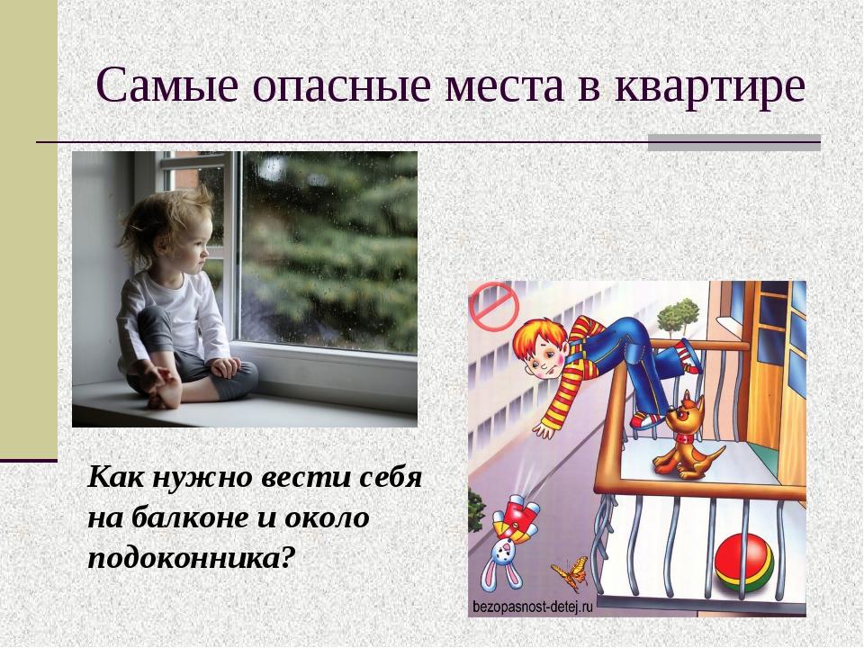Самые опасные места в квартире Как нужно вести себя на балконе и около подоко...