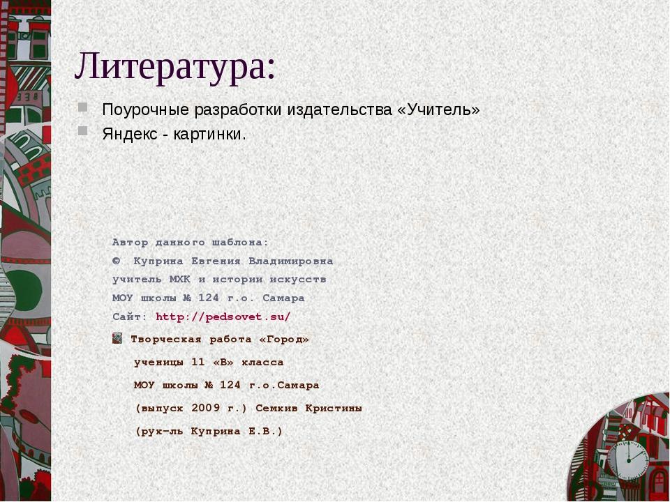 Автор данного шаблона: © Куприна Евгения Владимировна учитель МХК и истории и...