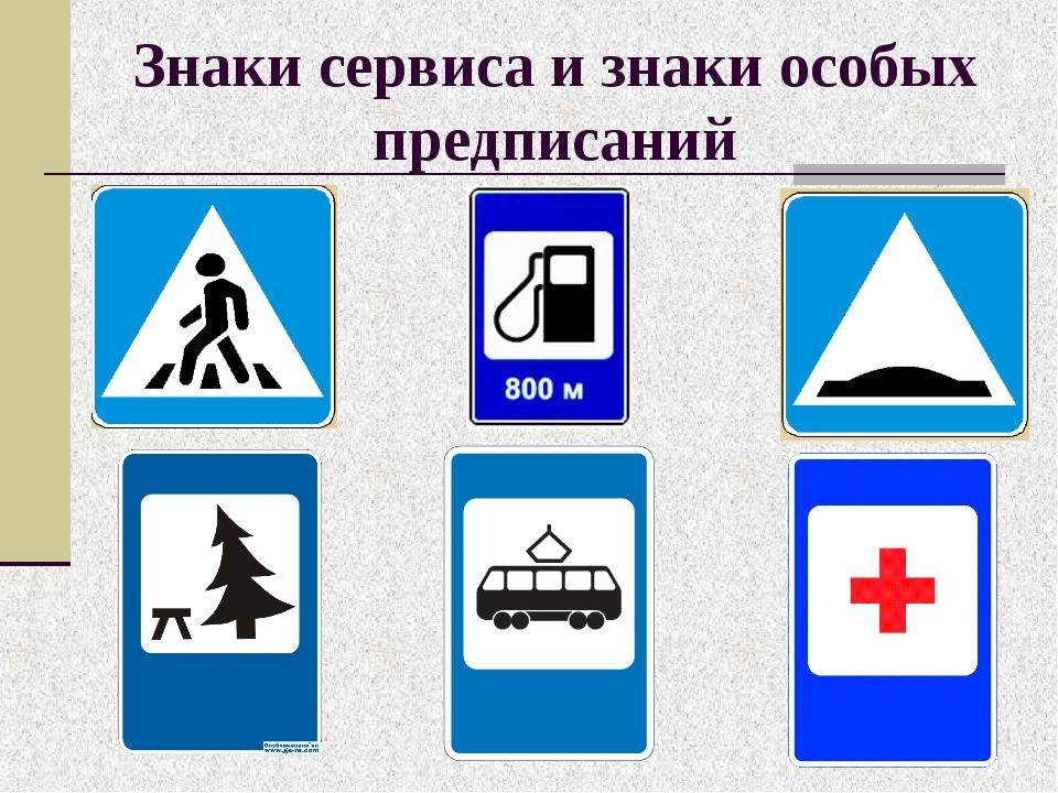 Знаки сервиса и знаки особых предписаний
