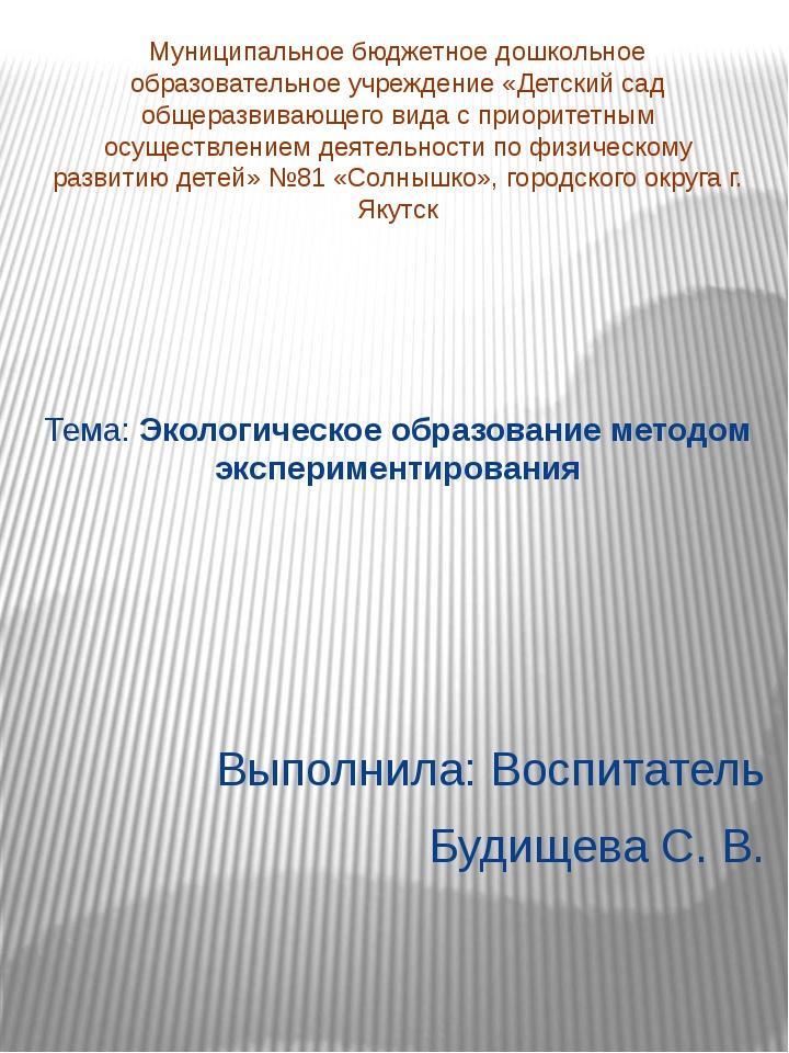 Тема: Экологическое образование методом экспериментирования Выполнила: Воспит...
