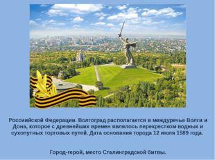 Волгогра́д — город на юго-востоке европейской части Россиийской Федерации. Во