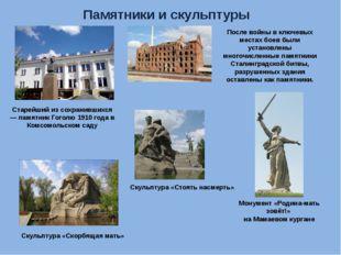 Памятники и скульптуры Старейший из сохранившихся — памятник Гоголю 1910 года