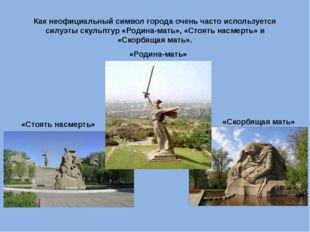 Как неофициальный символ города очень часто используется силуэты скульптур «