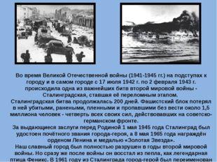 Во время Великой Отечественной войны (1941-1945 гг.) на подступах к городу и