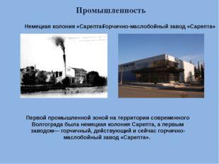 Промышленность Первой промышленной зоной на территории современного Волгоград