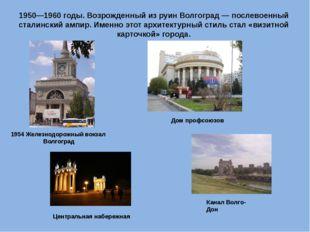 1950—1960 годы. Возрожденный из руин Волгоград — послевоенный сталинский ампи