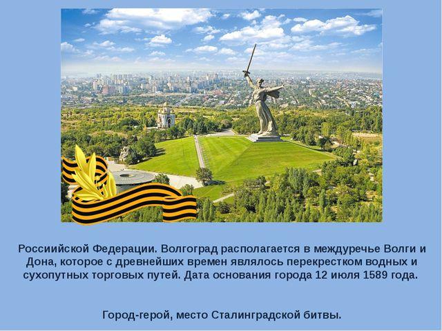 Волгогра́д — город на юго-востоке европейской части Россиийской Федерации. Во...