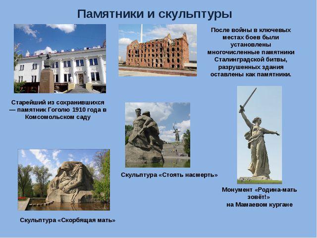 Памятники и скульптуры Старейший из сохранившихся — памятник Гоголю 1910 года...