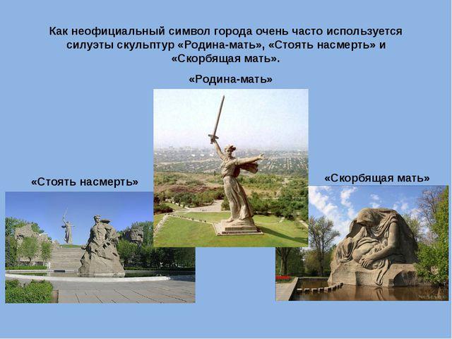 Как неофициальный символ города очень часто используется силуэты скульптур «...