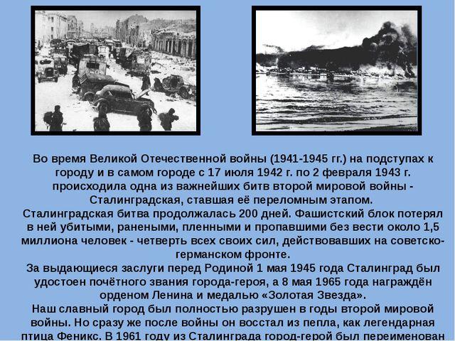 Во время Великой Отечественной войны (1941-1945 гг.) на подступах к городу и...