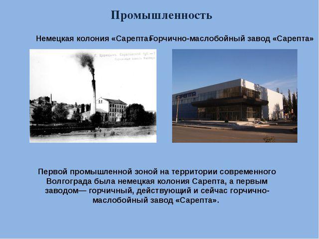 Промышленность Первой промышленной зоной на территории современного Волгоград...