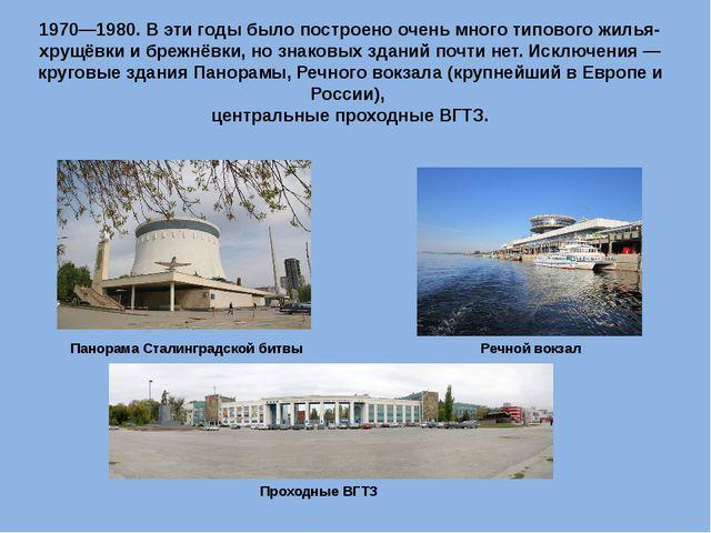 1970—1980. В эти годы было построено очень много типового жилья- хрущёвки и б...