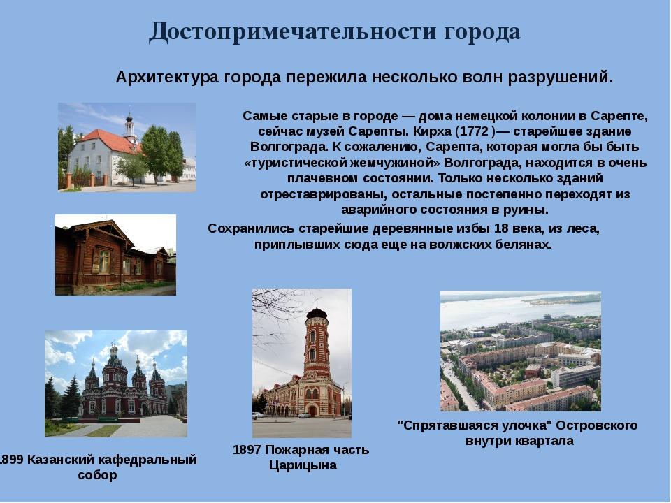 Достопримечательности города Архитектура города пережила несколько волн разру...