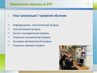 Опыт реализации 7 профилей обучения Информационно- технологический профиль Те