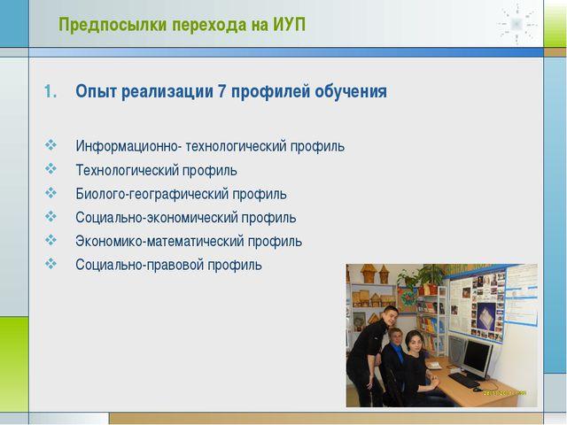 Опыт реализации 7 профилей обучения Информационно- технологический профиль Те...