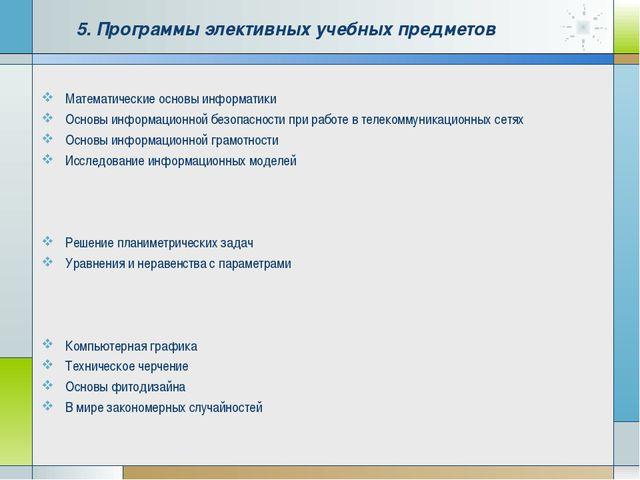 5. Программы элективных учебных предметов Математические основы информатики О...