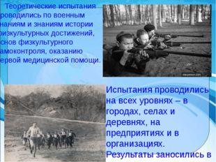 Теоретические испытания проводились по военным знаниям и знаниям истории фи