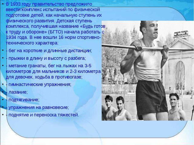 В 1933 году правительство предложило ввести комплекс испытаний по физической...