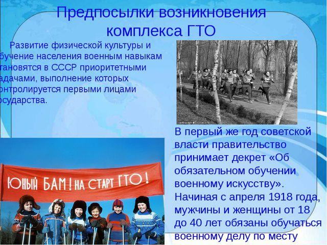 Предпосылки возникновения комплекса ГТО Развитие физической культуры и обучен...