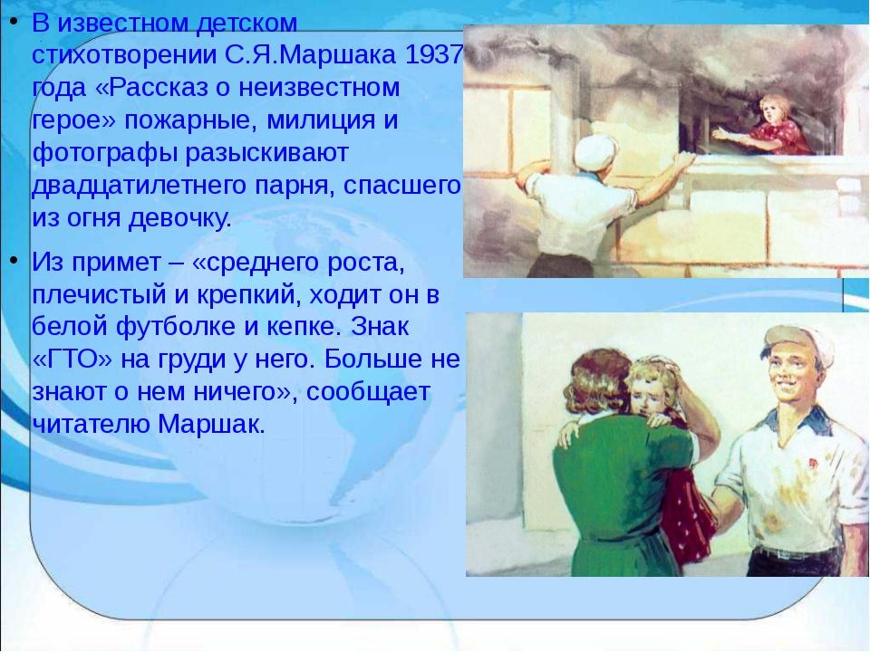 В известном детском стихотворении С.Я.Маршака 1937 года «Рассказ о неизвестн...