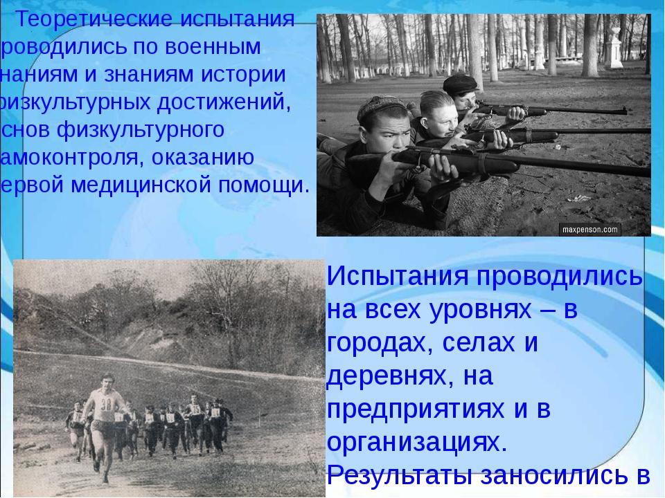 Теоретические испытания проводились по военным знаниям и знаниям истории фи...