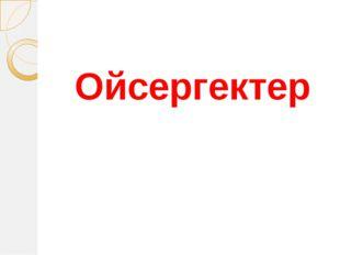 Ойсергектер