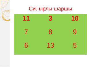 Сиқырлы шаршы 11 3 10 7 8 9 6 13 5