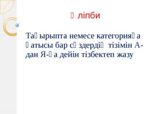 Әліпби Тақырыпта немесе категорияға қатысы бар сөздердің тізімін А-дан Я-ға д