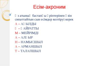 Есім-акроним Өз атының бастапқы әріптерінен өзін сипаттайтын сын есімдер келт